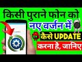 How To Update OLD Mobile In New Android Version || Mobile Ko Kese Update Kare New Version Me 100%✓