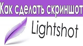 Как быстро сделать скриншот на ПК. Программа Lightshot
