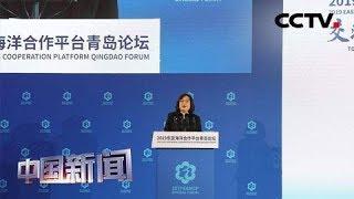 [中国新闻] 东亚海洋合作平台青岛论坛今日开幕 | CCTV中文国际