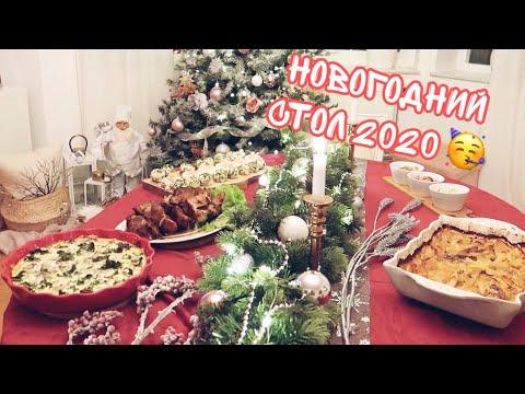 Меню на НОВЫЙ ГОД 2020 🍽 Горячие блюда и закуски|| Шведские рецепты 🇸🇪
