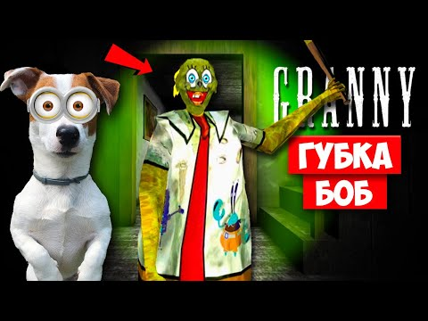 СОБАКА ИГРАЕТ В GRANNY ►МОД СПАНЧ БОБ ГРЕННИ ► Dog Playing  SpongeBob In Granny
