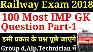 Railway Group D & ALP technician 100 Science GK Question,जरूर देखें/study ias classes