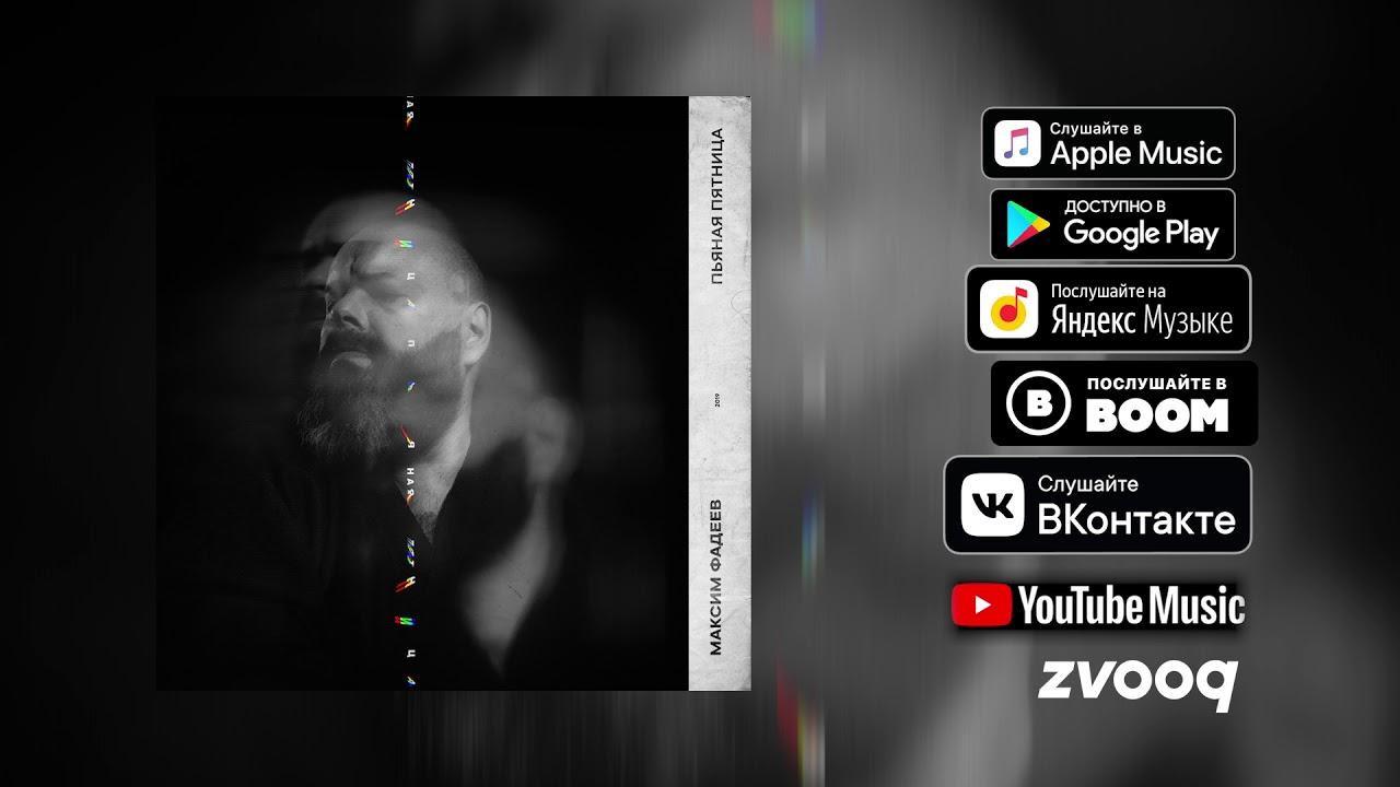 Максим Фадеев - Пьяная пятница (Премьера трека, 2019)