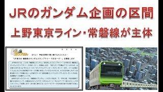 JRのガンダム企画は上野東京ライン常磐線の区間が主体