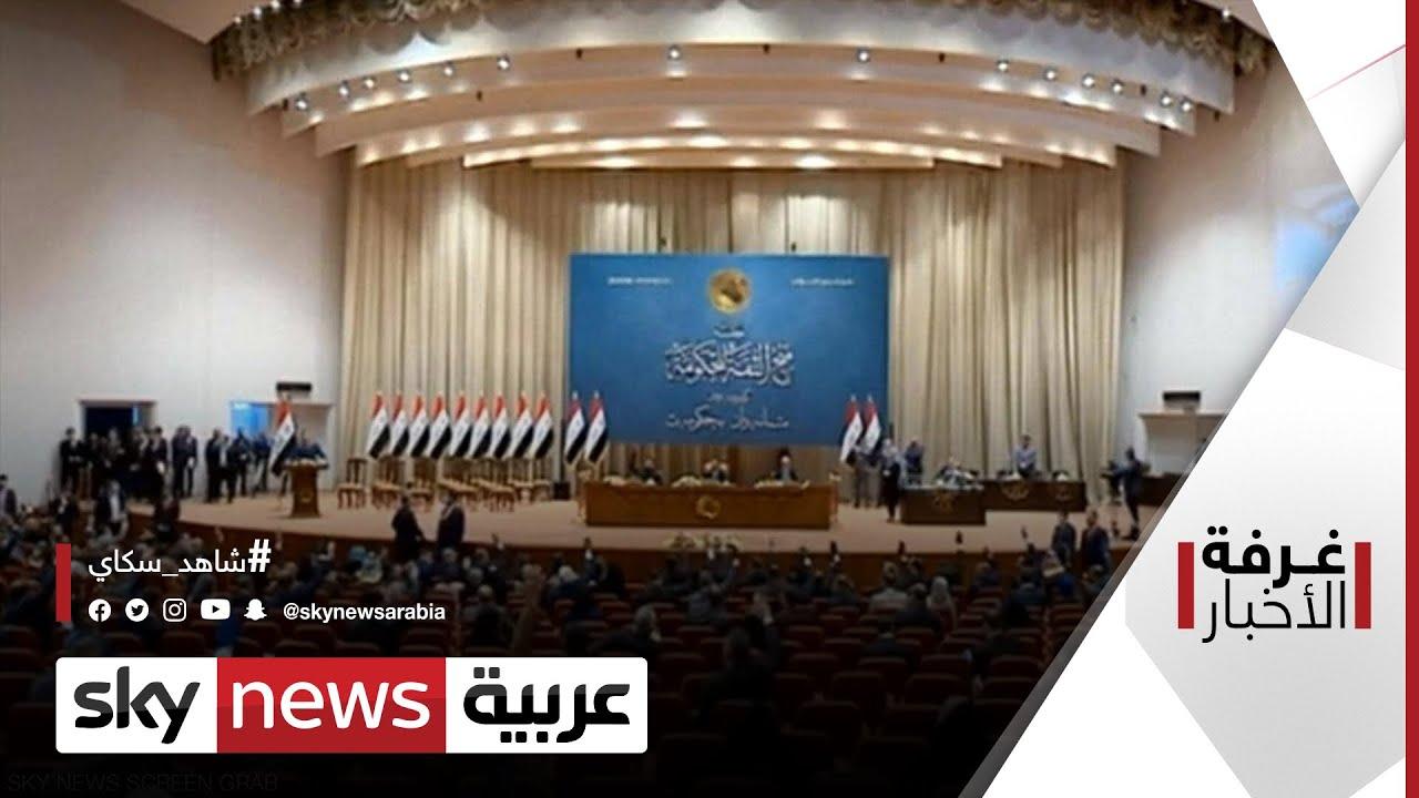 الانتخابات البرلمانية العراقية.. الموعد -حتمي- | #غرفة_الأخبار  - نشر قبل 9 ساعة