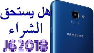 Samsung Galaxy J6 2018 | هل يستحق الشراء