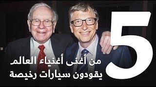 5 من أغنى أغنياء العالم يقودون سيارات رخيصة