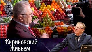 Жириновский посетил Дорогомиловский рынок. Жириновский живьем от 17.01.18