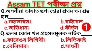 Assam TET Exam Question Answer LP & UP Important.