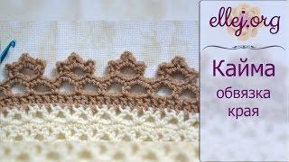 ♥ Цветочная кайма крючком • Обвязка края • Мастер-класс и схема вязания • Crochet Flower Edging