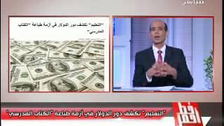 بالفيديو..محمد موسى منتقدا 'خالد أبو النجا' : 'دمك يلطش'