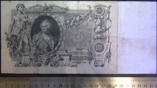 Огляд банкнота 100 рублів, 1910 рік, Державний Кредитний Квиток, Російська Імперія, боністика,
