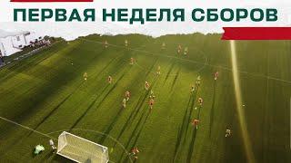 LOKO CAMP Первая неделя сбора Атмосфера тренировок Лоськов играет в квадрат