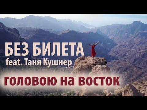Без Билета ft. Таня Кушнер - Головою на Восток (15 февраля 2018)