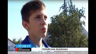 Черкаського підлітка номінували на премію «Герой-рятівник року»