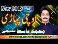 Uchi Pahari - Basit Naeemi 2018 - Moon Studio Pakistan 2018 Mp3