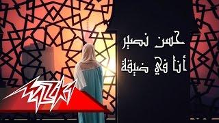 Ana Fi Deea - Hassan Nosseir أنا فى ضيقة  - حسن نصير