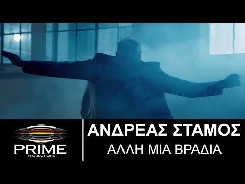 Ανδρέας Στάμος • Άλλη Μια Βραδιά (Official Video Clip)Andreas Stamos • Alli Mia Vradia