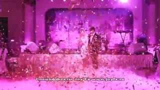 Конфетти пушка на свадьбу(http://joyfx.ru/ - Конфетти на свадьбу в Москве Аренда конфетти машин, тяжелого дыма с выездом специалиста на любое..., 2014-05-29T15:29:36.000Z)