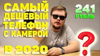 САМЫЙ ДЕШЕВЫЙ ТЕЛЕФОН С КАМЕРОЙ 2020