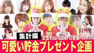 【可愛い貯金】たくさんの美女YouTuber達に本気のクリスマスプレゼントを渡します!【集計編/Part1】