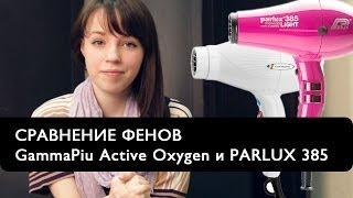 Как выбрать фен: сравнение фенов GammaPiu Active Oxygen и PARLUX 385