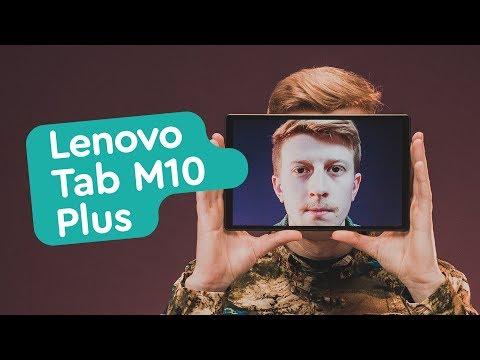 Какой планшет купить в 2020 году? Обзор Lenovo TAB M10+ FHD