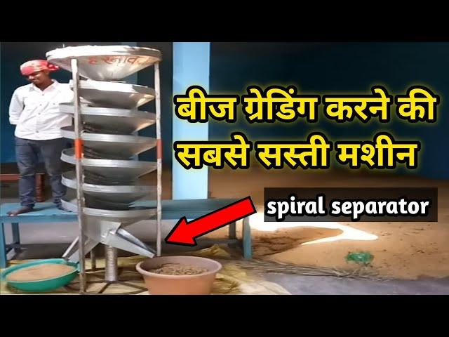 ???? ????? ??? ???????? ?? ??? ????? | Best Soyabean Spiral Separator Machine