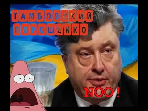 фото приколы порошенко