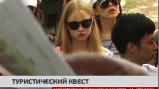 Туристический квест. Новости 24/07/2017. GuberniaTV