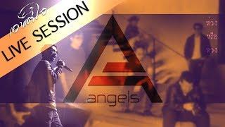 ห่วง หรือ หวง - ANGELS | เอาแต่ใจ ( LIVE Session )