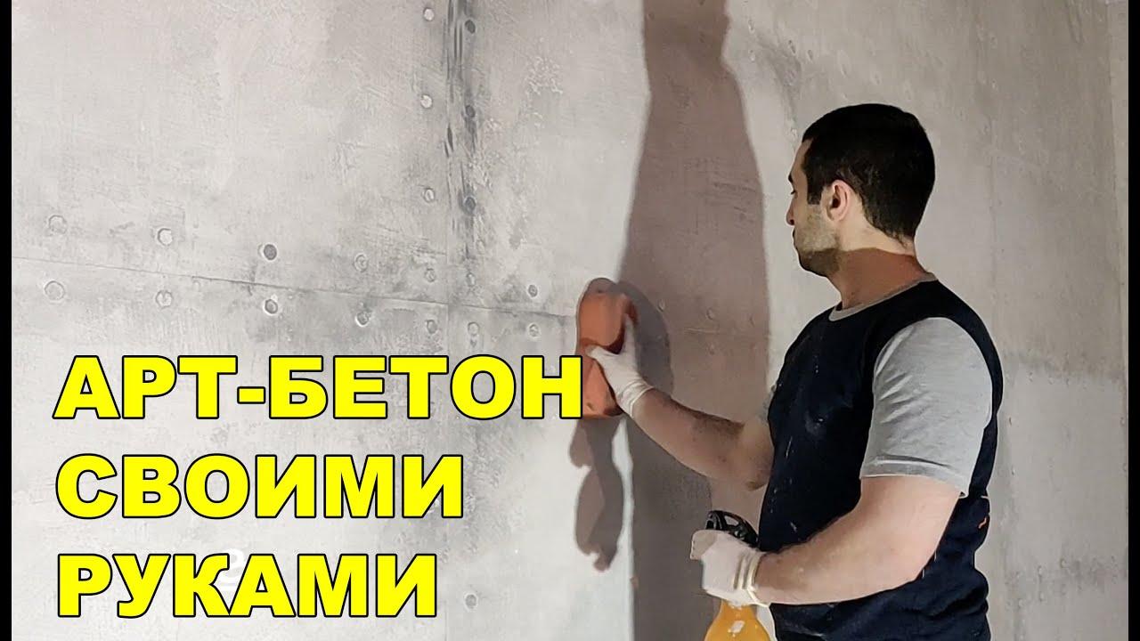 Арт бетон видео приготовление керамзитобетона пропорции на 1м3