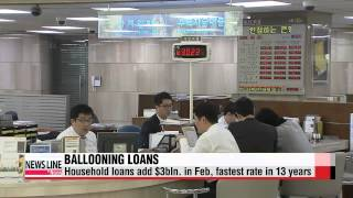 Household loans rise at fastest rate in 13 years in Feb.   2월 가계대출 13년만에 최대폭 증가
