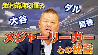 金村義明がどこよりもアツく、面白く、詳しく、野球を解説します! 講談社「現代ビジネス」が贈るニュース動画チャンネル。日々更新中です...
