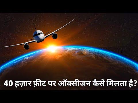 प्लेन मे Oxygen supply कैसे होता है? / Oxygen supply in plane.