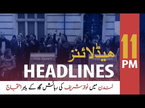 ARYNews Headlines |Sharifs over denying owner of London residence| 11PM | 8 Dec 2019