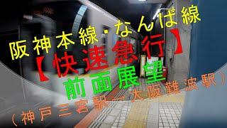 阪神本線・なんば線【快速急行 前面展望(神戸三宮駅→大阪難波駅)】