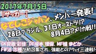 [サッカー] なでしこジャパン、メンバー発表!! 2017 Tournament of Nati...