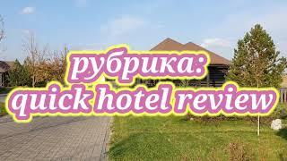 Уткино Кантри Хаус 5 отзыв обзор Luxury отель в Ростовской области