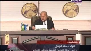 """بالفيديو.. سعد الجمال: قانون """"جاستا الأمريكى"""" بلطجة دولية وعودة للاستعمار القديم"""
