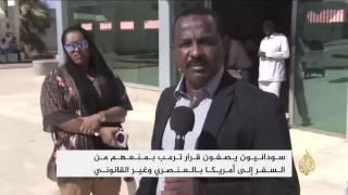 سودانيون يصفون قرار ترمب بالعنصري وغير القانوني