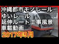 【車載動画】沖縄都市モノレールゆいレール延伸ルート工事風景 2017年9月現在