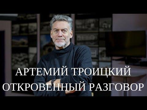 Артемий Троицкий. Откровенный