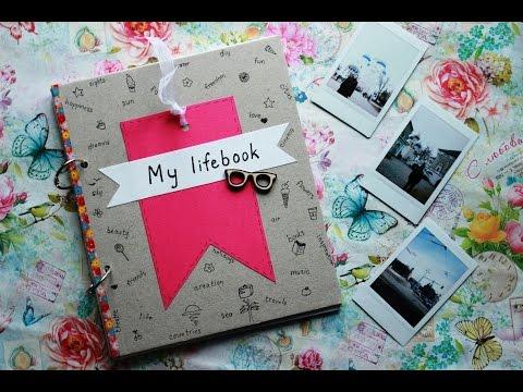 DIY Делаем Lifebook/Личный дневник своими руками (блокнот и обложка) | DIY LIfebook | VeneraDIY скачать