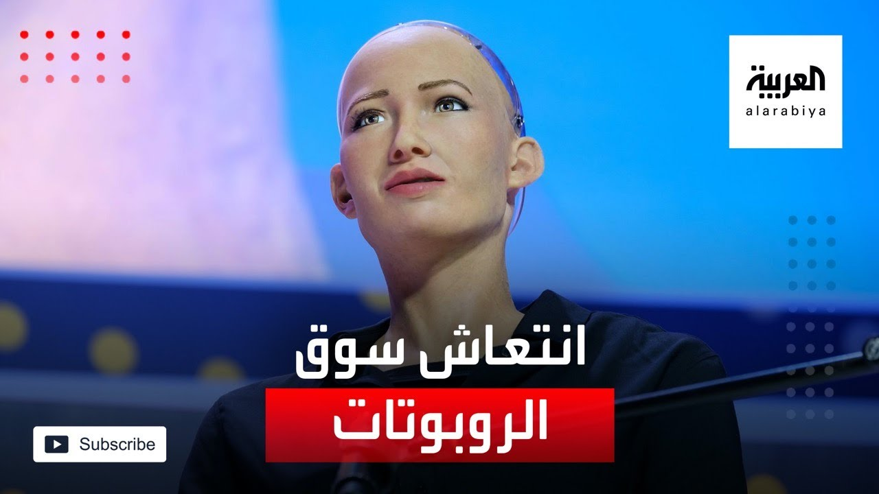 ارتفاع الطلب على الروبوتات في ظل جائحة كورونا  - نشر قبل 4 ساعة