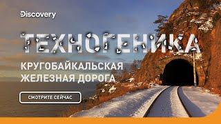 Кругобайкальская железная дорога - Техногеника