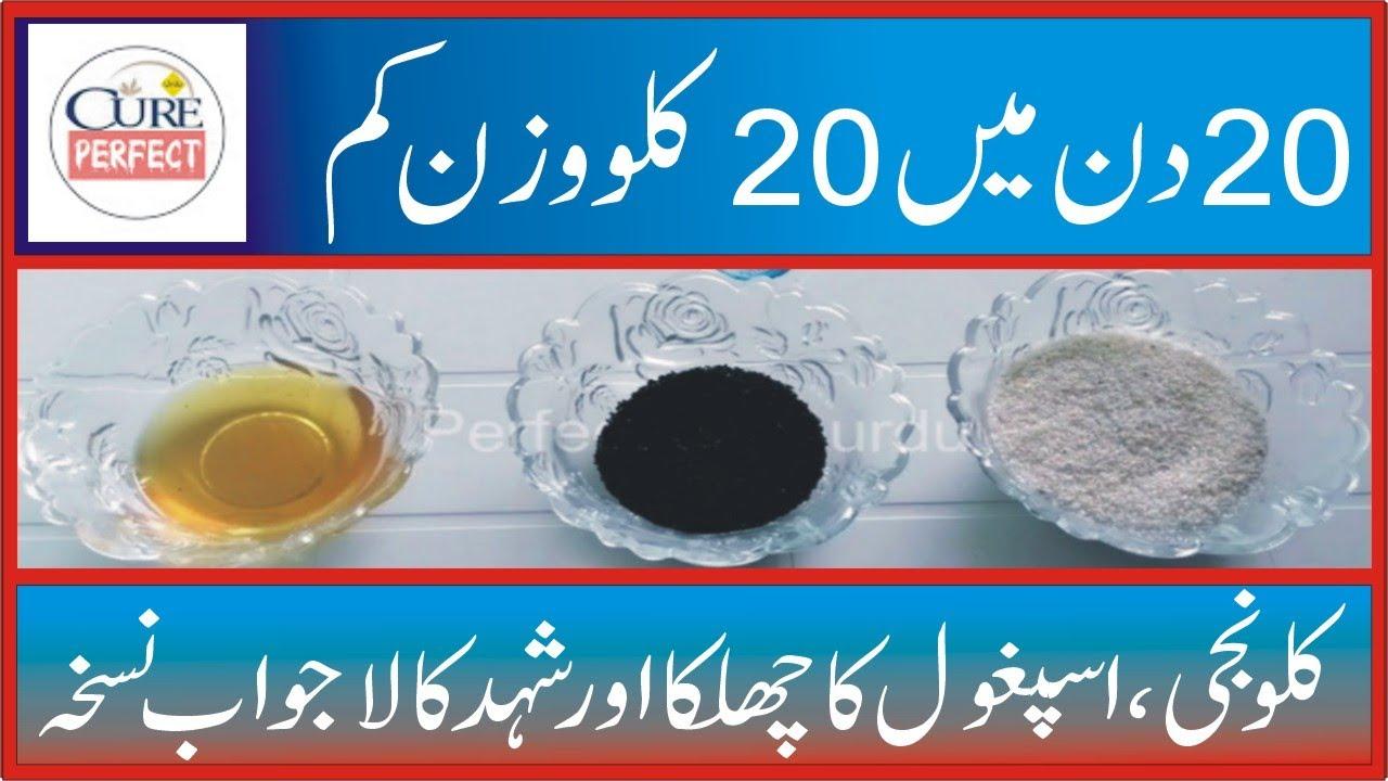 kalonji se pierdere în greutate în urdu
