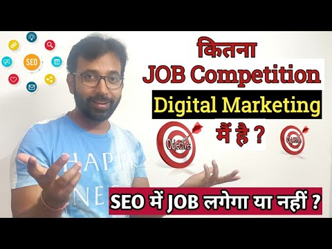 DIGITAL MARKETING JOB Competition | SEO Job Competitive In India