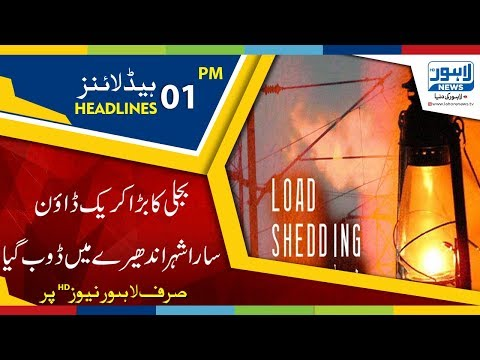 01 PM Headlines Lahore News HD - 16 May 2018