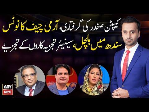 Senior Journalists Analysis On Captain Safdar Case | Waseem Badami